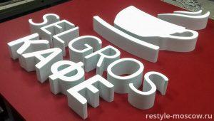 Цельноклееные буквы из пластика
