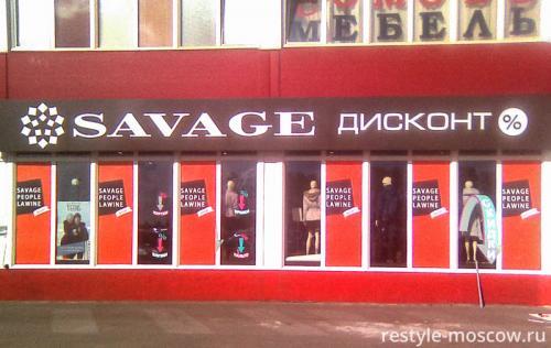 Фасад магазина SAVAGE
