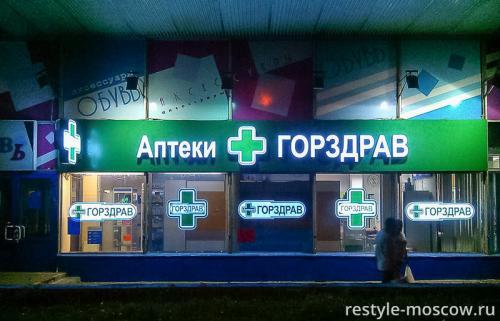 Фасад аптеки Горздрав