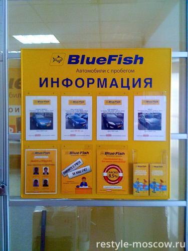 Инфостенд Blue Fish
