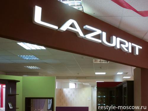 Объемные буквы для Lazurit
