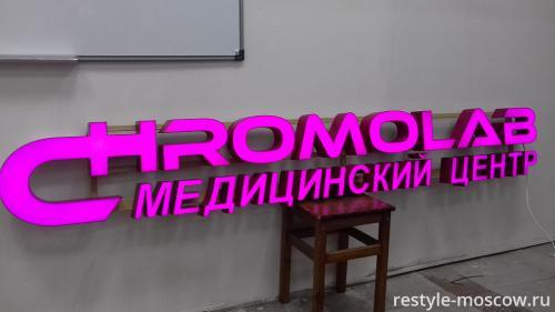 Объемные световые буквы для ChromoLab
