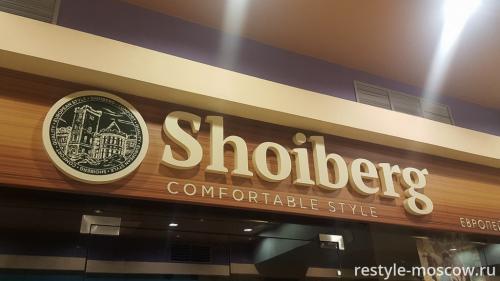 Вывеска из объемных букв для Shoiberg