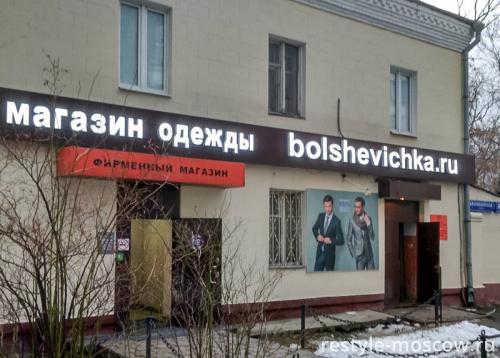 Оформление магазина одежды Большевичка
