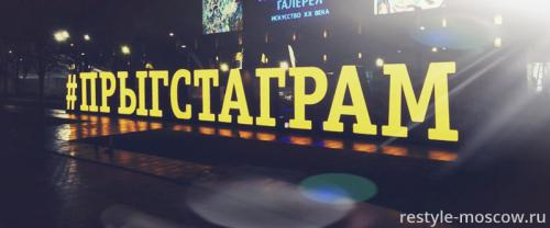 Объемные буквы Прыгстаграм у Третьяковской галереи