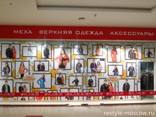 Витрина магазина Алеф