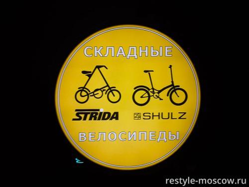Панель-кронштейн для магазина велосипедов