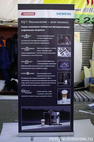 Roll Up стенд для Siemens в Эльдорадо