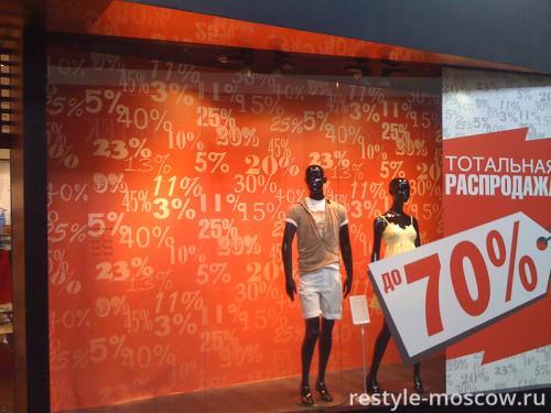 Витрина для магазина одежды