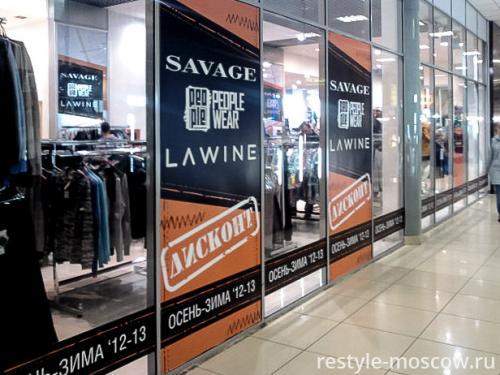 Витрина магазина Savage