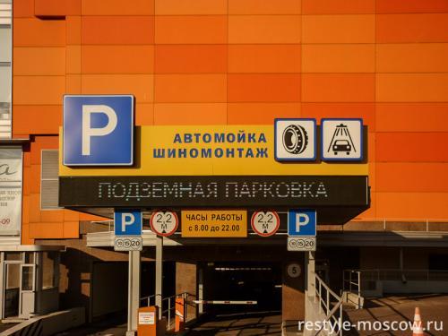 Бегущая строка для подземной парковки