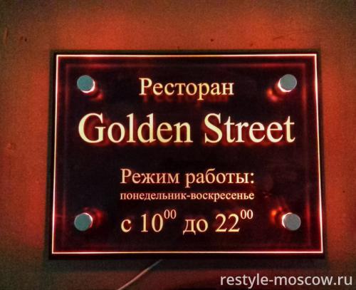 Табличка для ресторана Golden Street