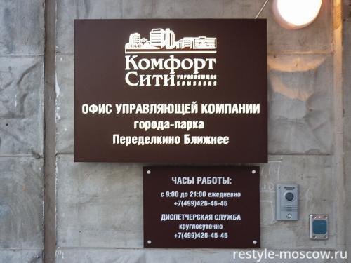 Табличка для УК Комфорт Сити