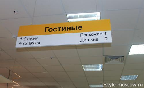 Указатель для магазина Столплит