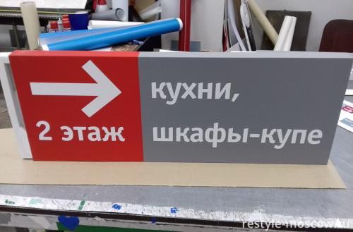 Указатель для магазина мебели
