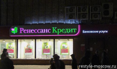 Фасад банка Ренессанс Кредит