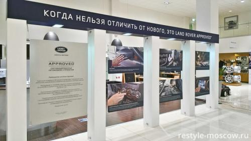 Выставочный стенд для Land Rover